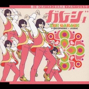 ガレージ・オープニングソング集 Vol.4