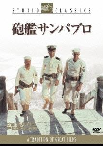 ロバート・ワイズ/砲艦サンパブロ [FXBQG-1029]