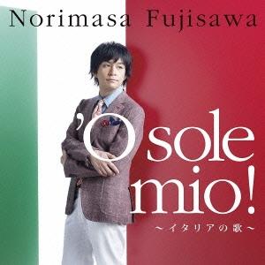 藤澤ノリマサ/'O sole mio!〜イタリアの歌〜[MUCD-1251]