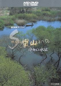 NHKスペシャル 映像詩 里山 命めぐる水辺