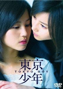 平野俊一/東京少年(2枚組)<デラックス版>[TCED-0335]