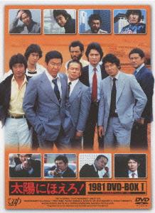 太陽にほえろ! 1981 DVD-BOX I<限定生産> DVD