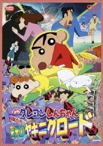 映画 クレヨンしんちゃん 嵐を呼ぶ栄光のヤキニクロード DVD