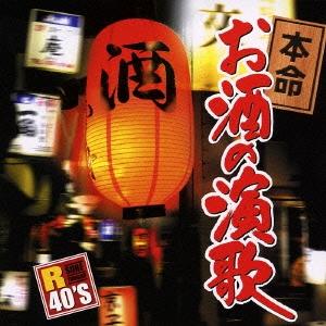 五木ひろし/R40'S SURE THINGS!! 本命お酒の演歌 [TKCA-73598]