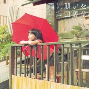 芦田愛菜/雨に願いを [UMCA-50022]