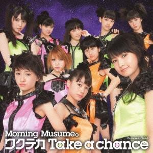 ワクテカ Take a chance [CD+DVD]<初回生産限定盤C>