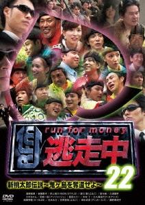 逃走中22 ~run for money~ 新桃太郎伝説 ~鬼ヶ島を奪還せよ~ [PCBC-52131]