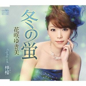 花咲ゆき美/冬の蛍/檸檬 [CRCN-1660]