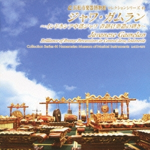 ジャワ・ガムラン ~インドネシア中部ジャワ 青銅打楽器の輝き~ CD
