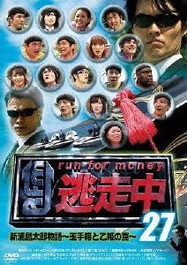 逃走中27 ~run for money~ 新浦島太郎物語~玉手箱と乙姫の罠~