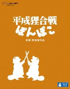 平成狸合戦ぽんぽこ Blu-ray Disc