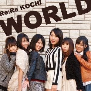 Re:Lien/Re:Re KOCHI WORLD[RIGLU-007]