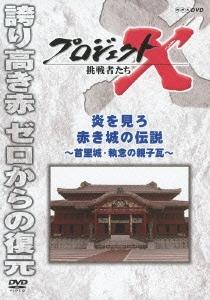 プロジェクトX 挑戦者たち 炎を見ろ 赤き城の伝説~首里城・執念の親子瓦~ DVD