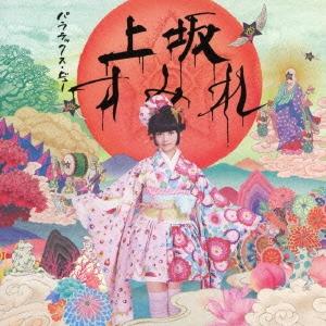 上坂すみれ/パララックス・ビュー<通常盤>[KICM-1508]