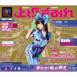上坂すみれ/来たれ!暁の同志 [CD+DVD] [KICM-91524]