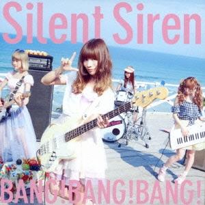 SILENT SIREN/BANG!BANG!BANG!<初回生産限定あいにゃん盤>[MUCD-5276]