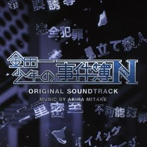 金田一少年の事件簿N[neo] オリジナル・サウンドトラック