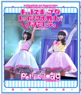 petit milady/petit milady 1st Concert 2014 TOKYO DOME CITY HALL キュートでポップなトゥインクル戦士☆プチミレディ 〜ふたりはプチミレ〜[POXE-1401]