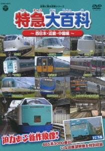 記憶に残る列車シリーズ 特急大百科~西日本・近畿・中国編~