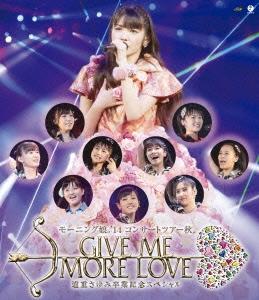 モーニング娘。'14 コンサートツアー秋 GIVE ME MORE LOVE ~道重さゆみ卒業記念スペシャル~ Blu-ray Disc