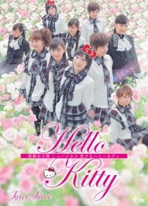 演劇女子部 「ミュージカル 恋するハローキティー」 [DVD+CD] DVD