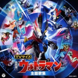 最新盤!TVサイズ ウルトラマン 主題歌集 CD