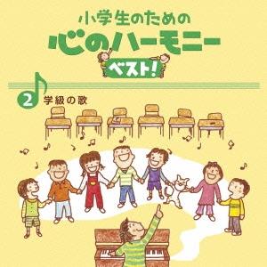 小学生のための 心のハーモニー ベスト! 学級の歌 2 CD