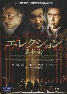 ジョニー・トー/エレクション 黒社会 [AVBF-26399]
