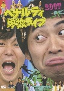 ペナルティ/ペナルティ/ペナルティ単独ライブ 2007 [YRBY-90026]