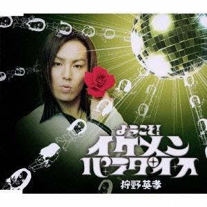 狩野英孝/ようこそ!イケメン☆パラダイス[ASCM-6032]