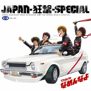 JAPAN-狂撃-SPECIAL/This is なめんなよ<通常盤>[KSCL-1402]