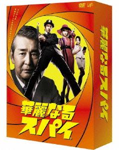 長瀬智也/華麗なるスパイ DVD-BOX [VPBX-13997]