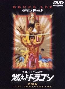 ロバート・クローズ/ディレクターズ・カット 燃えよドラゴン 特別版[WTB-15922]