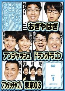 アンジャッシュ、アンタッチャブル、おぎやはぎ、東京03、ドランクドラゴン & the others in バカヂカラ No.1