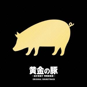 菅野祐悟/黄金の豚 -会計検査庁 特別調査課- オリジナル・サウンドトラック [VPCD-81688]
