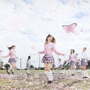 AKB48/桜の木になろう (Type-B) [CD+DVD]<初回限定盤>[KIZM-90083]