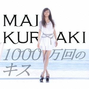 倉木麻衣/1000万回のキス [CD+PHOTO BOOK]<初回限定盤>[VNCM-6019]