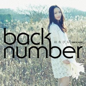 back number/はなびら [UMCK-5319]