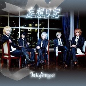 DaizyStripper/妄想日記 [CD+DVD]<通常盤B>[PLGC-105]