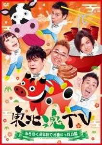 東北魂TV みちのく元気旅でお腹いっぱい編