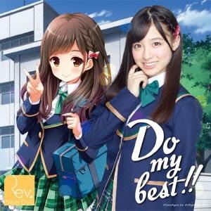 Rev.from DVL/Do my best !! (Type-B)[YRCS-90053]