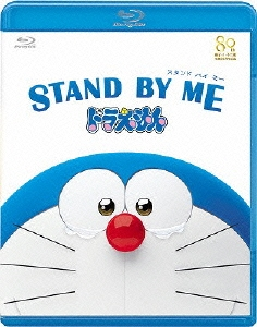 STAND BY ME ドラえもん<通常版> Blu-ray Disc