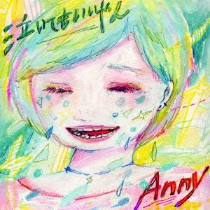Anny (神戸)/泣いてもいいやん[DOGR-0002]