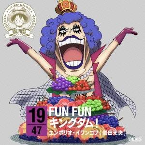 岩田光央/ONE PIECE ニッポン縦断! 47クルーズCD in 山梨 FUN FUNキングダム![EYCA-10228]