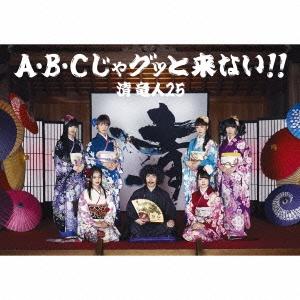 清竜人25/A・B・Cじゃグッと来ない!! [CD+DVD]<完全限定生産盤>[TFCC-89532]
