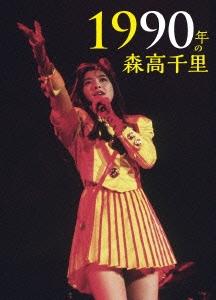 森高千里/1990年の森高千里 [2DVD+CD] [WPZL-90069]