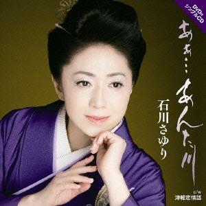 石川さゆり/あぁ…あんた川/津軽恋情話 [CD+DVD] [TECA-15584]