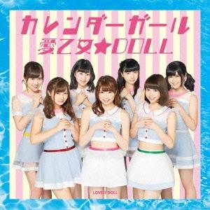 愛乙女☆DOLL/カレンダーガール<初回限定盤>[FPJ-10001]