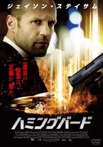 ハミングバード [スペシャルプライス版] DVD