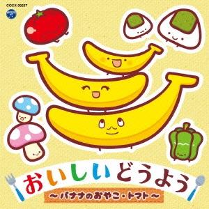 コロムビアキッズ おいしいどうよう 〜バナナのおやこ・トマト〜 CD